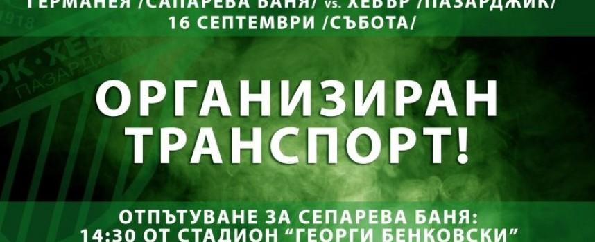В събота: Общината организира безплатен превоз за мача с Германея