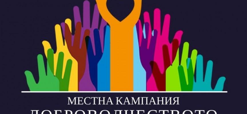 """В събота: Представят """"Доброволчеството в Пазарджик"""""""