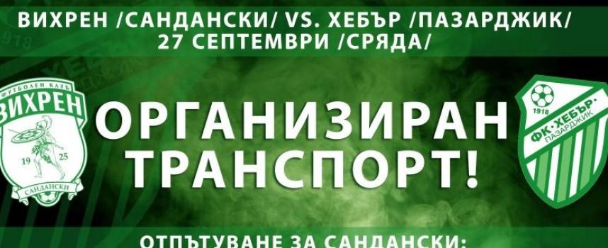 В сряда: Безплатен транспорт за мача на Хебър в Сандански