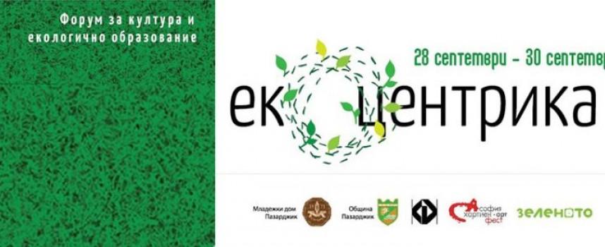 """Форум """"Екоцентрика"""" за култура и екологично образовение стартира в четвъртък"""