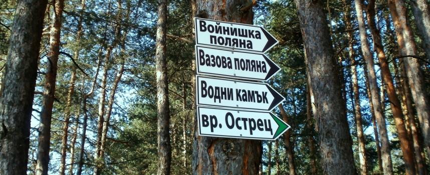 """Велинград: Прорицалището на Дионис на връх """"Острец"""" очаква почитателите на ходенето"""