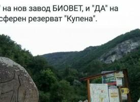 """Пещера: Граждани атакуват общината заради сграда на """"Биовет"""""""