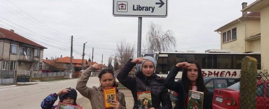 """""""Пътят към библиотеката"""" става още по-лесен с нова игра"""