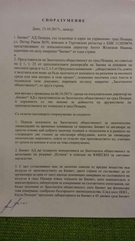 14споразумение1
