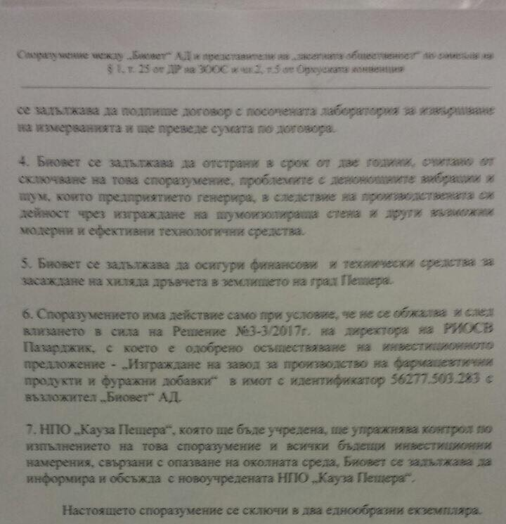 14споразумение2