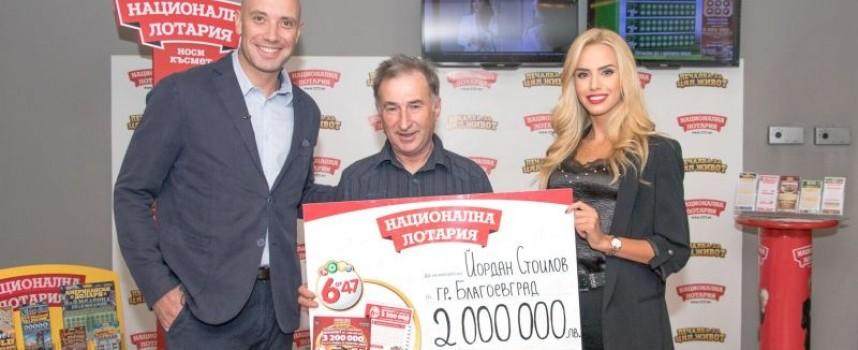 55-годишният Йордан Стоилов от Благоевград пусна фиша за 2-та милиона