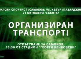 Тази събота: Безплатен превоз за мача на Хебър с Рилски спортист в Самоков
