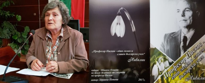 """Пещера: Здравка Попова представи книгата си за откривателя на """"Нивалин""""-а"""