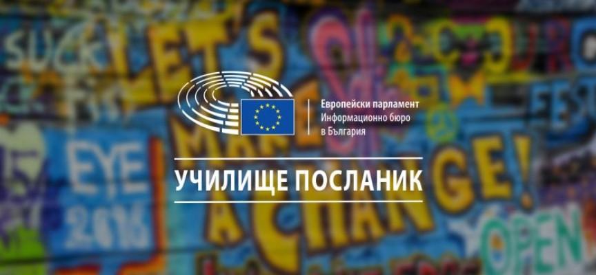 """Гимназия """"И. Аксаков"""" и велинградското """"Св.св.Кирил и Методий"""" станаха посланици на Европарламента"""
