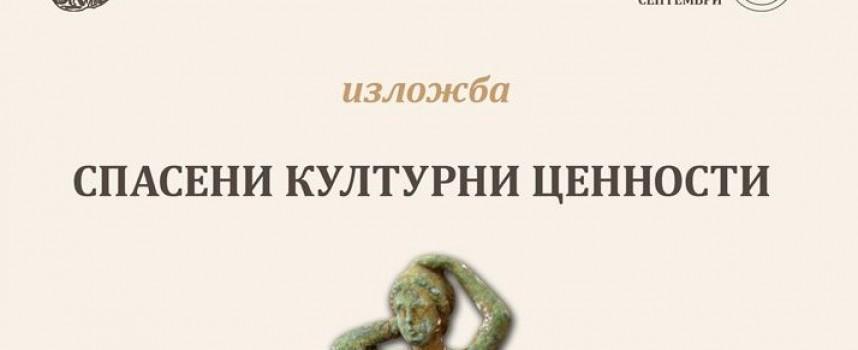 """В Деня на будителите откриват изложба """"Спасени културни ценности"""""""