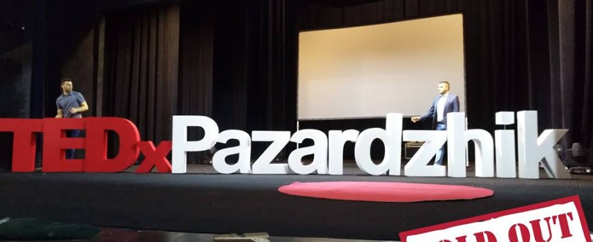 Освободете си съботата: Предстои второто издание на конференцията TEDxPazardzhik
