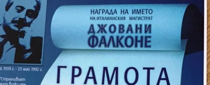 """Криминалистът Златко Сестримски бе отличен с награда """"Джовани Фалконе"""""""