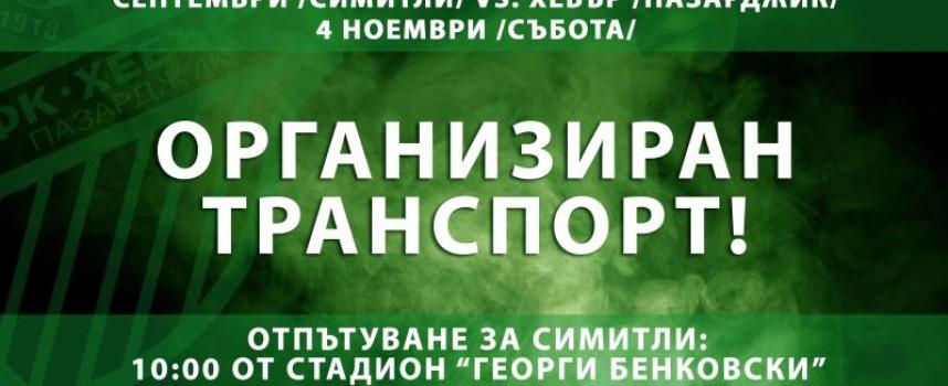 """Община Пазарджик организира безплатен транспорт за мача на """"Хебър"""" в Симитли"""