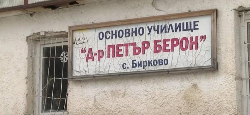 Влагат 1 718 000 лв. за ново училище в Бирково, сградата е в ужасно състояние