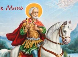 Днес почитаме Свети великомъченик Мина, господарят на вълците