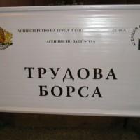 Бюрото по труда в Пазарджик обяви свободните работни места