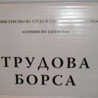 Бюрото по труда в Пещера обяви свободните работни места