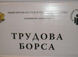 Пазарджик: Бюрото по труда обяви свободните работни места