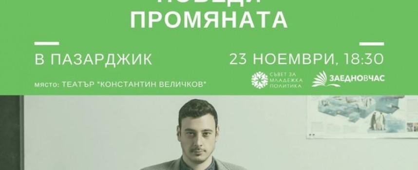 """На 23 ноември: """"Заедно в час"""" идва в Пазарджик"""