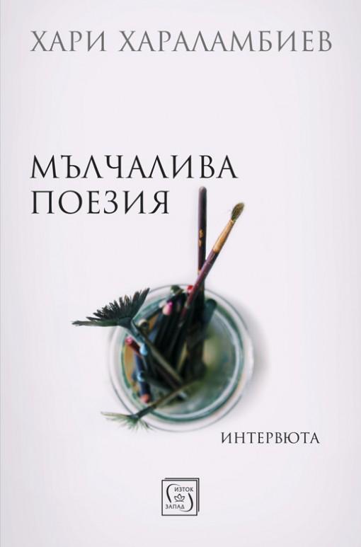 20поезия
