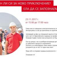 """В четвъртък: Ден на отворените врати в """"Електроразпределение Юг"""""""
