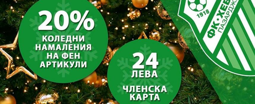 """До 31 януари: 20% намаление на фен артикулите на """"Хебър"""""""