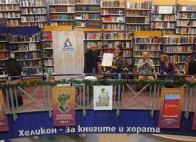 Ето кои книги се състезават за наградата Хеликон 2017
