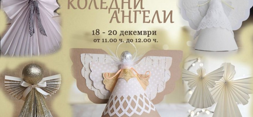 Научете се да правите Коледни ангели, работилничка за чудеса отваря в Музея