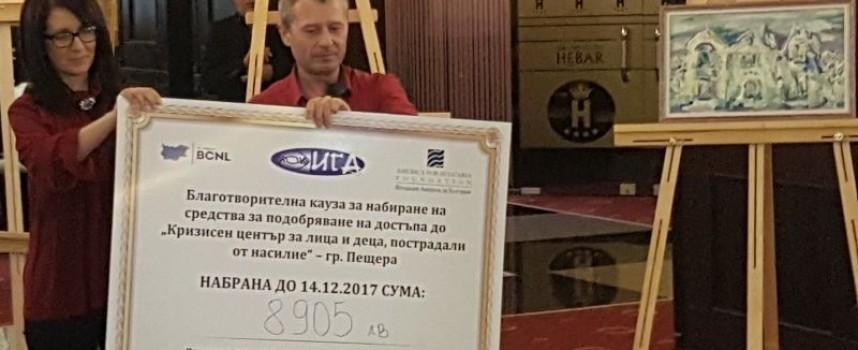 8905 лв. събра благотворителната кампания на ИГА за Кризисния център в Пещера