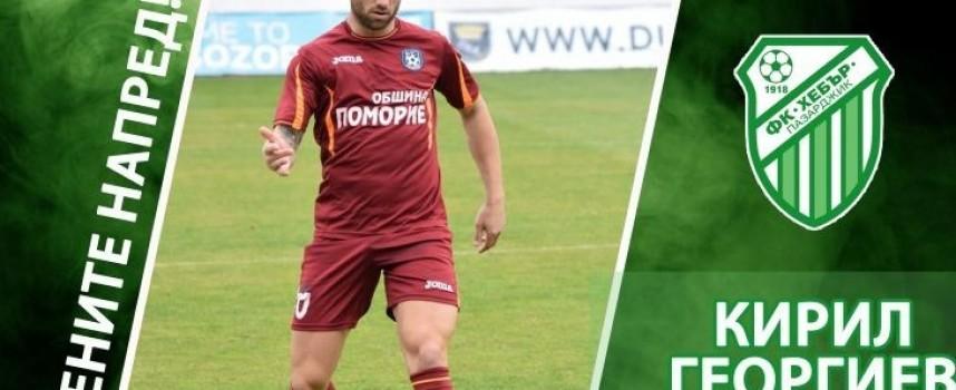 """Кирил Георгиев е новото попълнение във футболния тим на """"Хебър"""""""