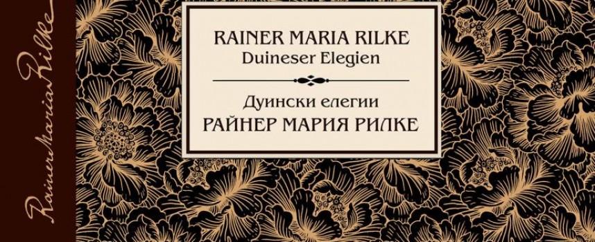 """Адвокат Пламен Хаджийски преведе """"Дуински елегии"""" на Рилке"""