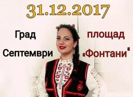 Тази нощ: Септември ще посрещне 2018 г. на площада