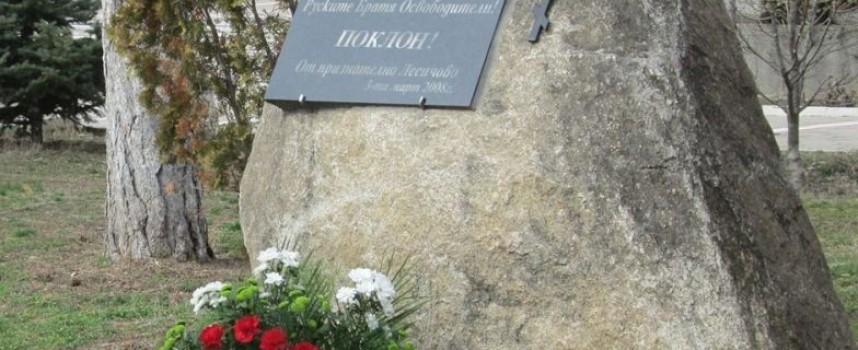 УТРЕ: Лесичово се покланя на освободителите