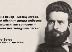Почитаме днес Христо Ботев и загиналите за свободата на България