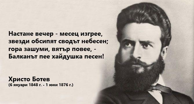 06ботев11