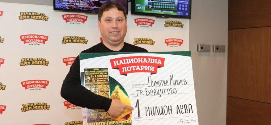 Брациговецът Димитър Миярев все още не е получил милиона си, спечелен през 2018 г.