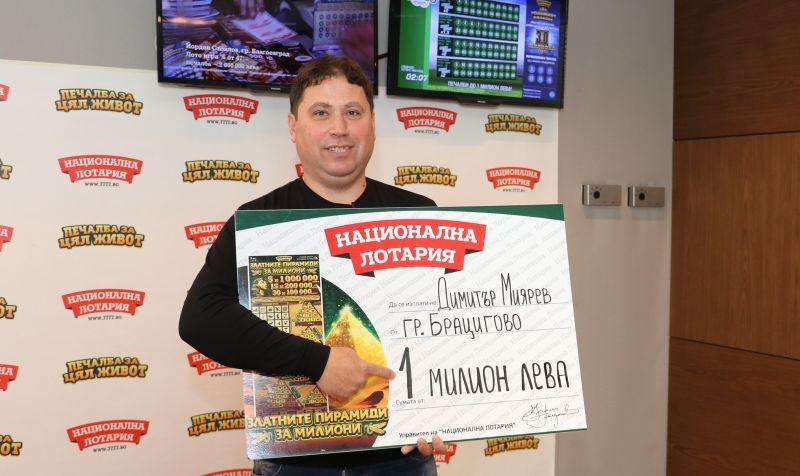 11Dimitur Miarev_1 milion leva (1)