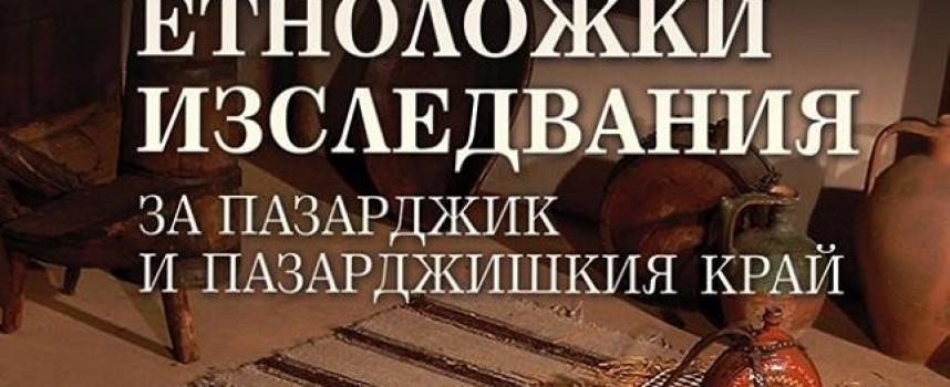 Първото печатно издание на РИМ – Пазарджик вече е факт