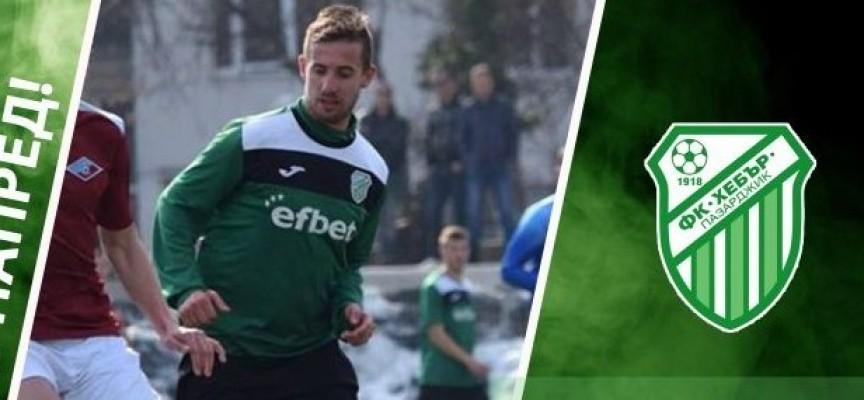 Хебър играе контрола с пловдивския Локомотив, връща си и защитник