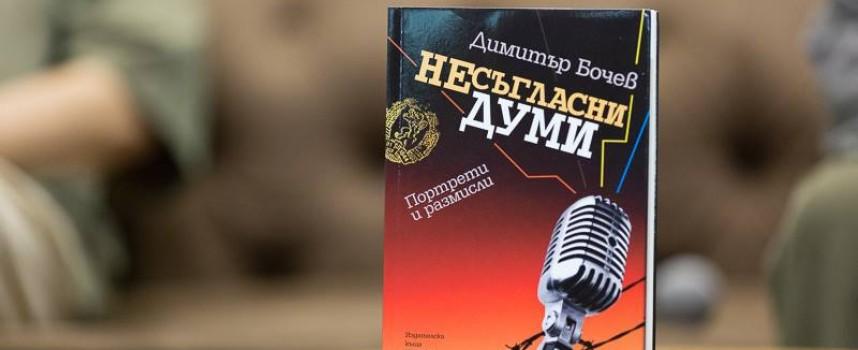 """В петък: Хари Харалампиев представя в галерията """"Несъгласни думи"""", Стоян Алексиев чете"""