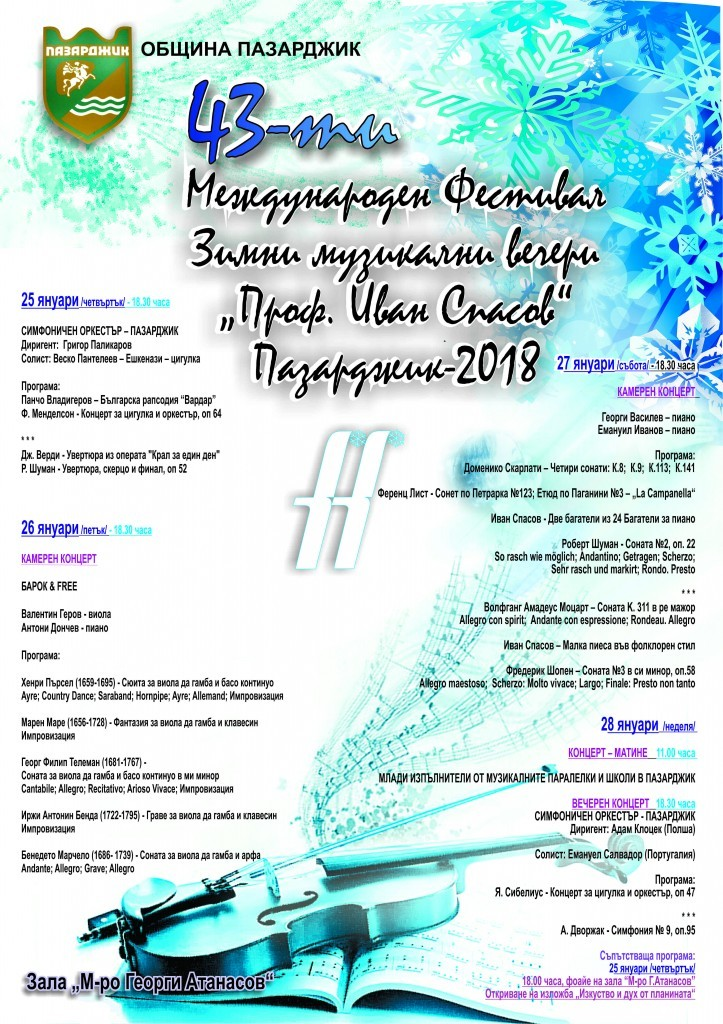 25plakat_zmv-2018