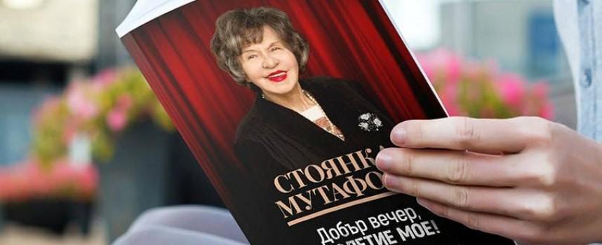 Стоянка Мутафова идва в Пазарджик след рождения си ден