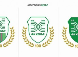 От днес: Гласуваме за лого на ФК Хебър