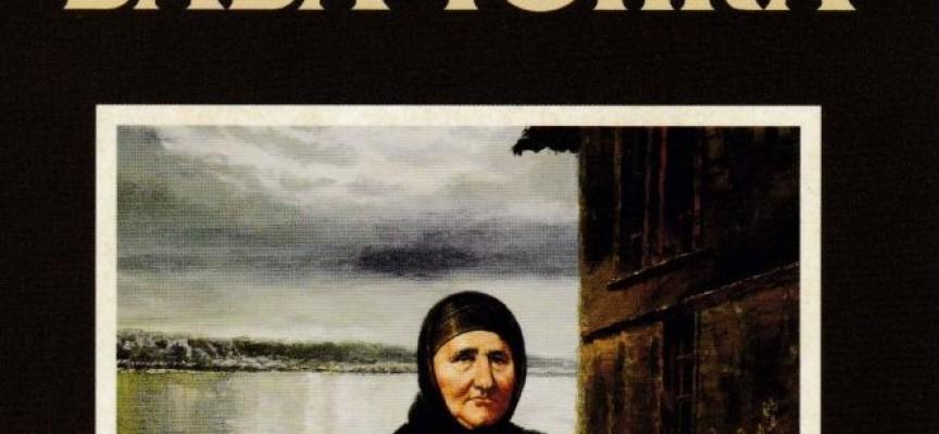 """На 1 март: Представят книгата """"Баба Тонка"""" на Благовеста Касабова в Библиотеката"""