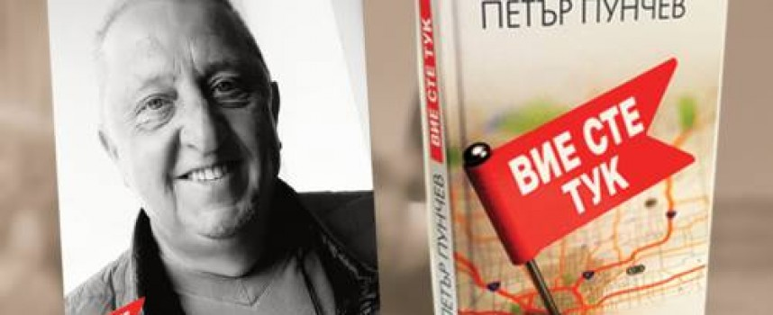 Петър Пунчев представя днес книга в Пазарджик