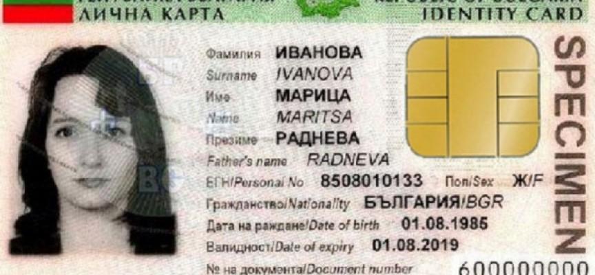 От 2019 г. : Слагат чип в личните ни карти и паспорти
