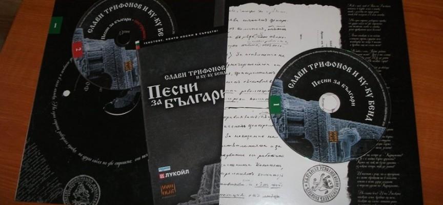 Екипът на Слави Трифонов изпрати патриотични песни на читалището в Братаница