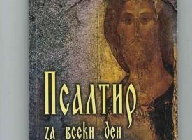 """Време за литература: Елена Алекова и """"Псалтир"""" за душата"""