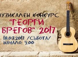 """За осми път: СУ """"Г.Брегов"""" раздаде музикалните си награди"""