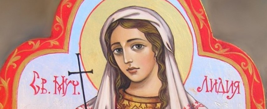 Почитаме днес света мъченица Лидия – първата християнка в Европа